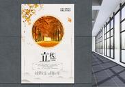 24节气之立秋海报图片