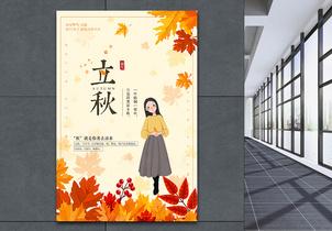 二十四节气立秋枫叶海报图片