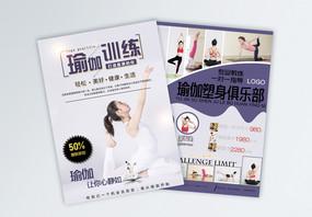 瑜伽塑身宣传单图片