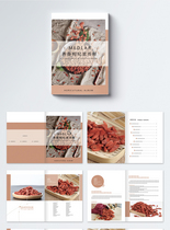 美食枸杞画册整套图片