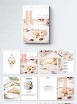 粉色时尚美食画册整套图片