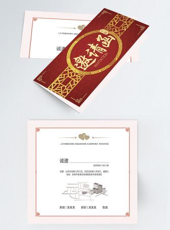 红色婚礼邀请函设计