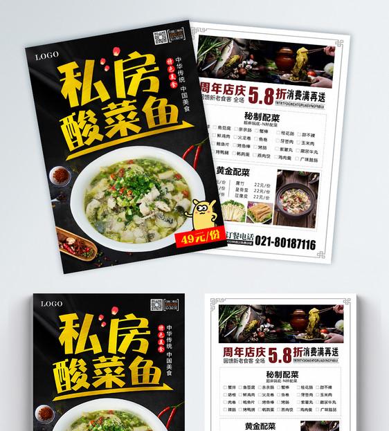 私房酸菜鱼宣传单图片