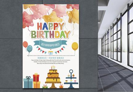 周岁生日海报设计图片