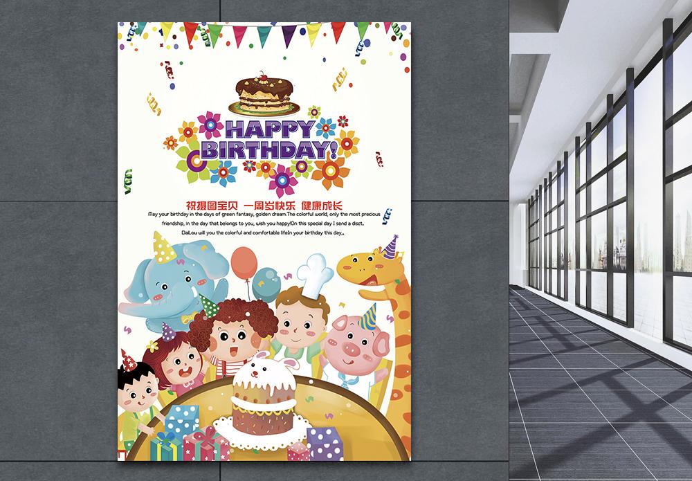 卡通可爱周岁生日海报图片