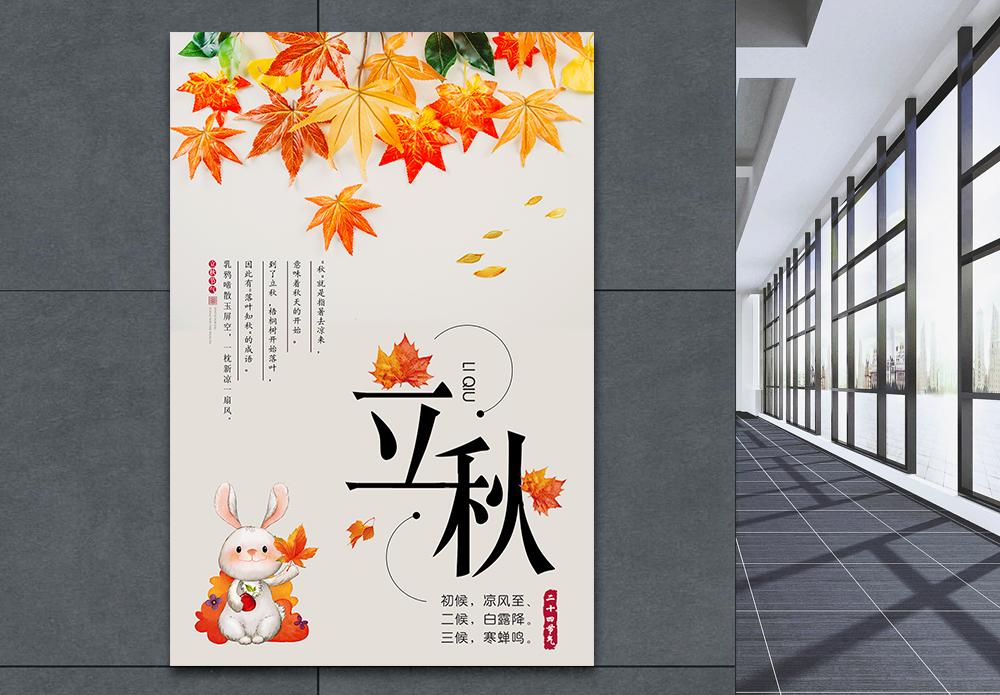 中国传统二十四节气之立秋海报图片