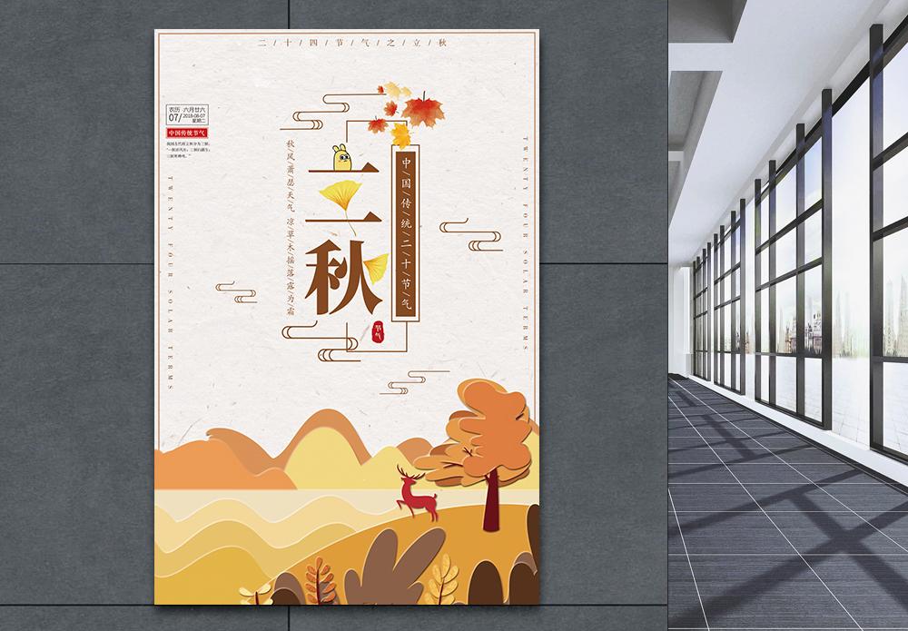剪纸风立秋节气海报图片