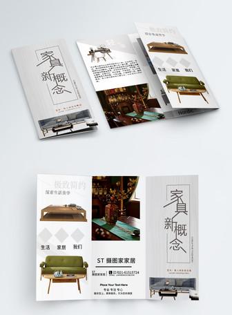 家具店宣传三折页