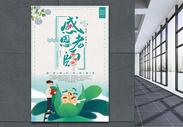 唯美插画教师节海报图片