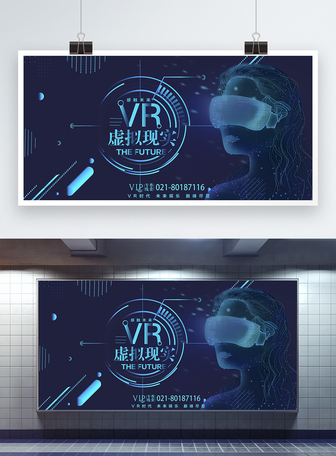 VR虚拟现实展板