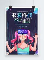未来智能科技海报图片