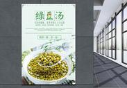 绿豆汤海报图片