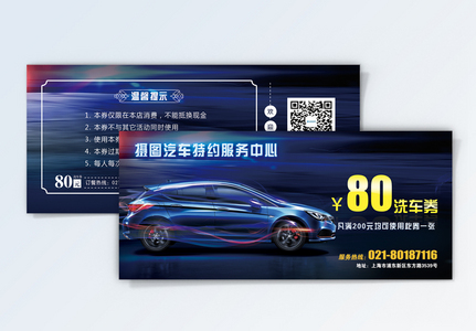 80元汽车洗车优惠券图片