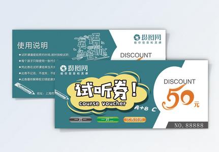 50元英语试听优惠券图片
