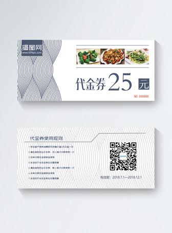 中餐厅通用代金券