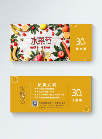 小清新水果优惠券