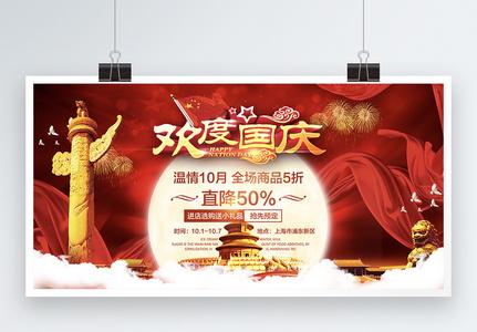 欢度国庆节日展板图片