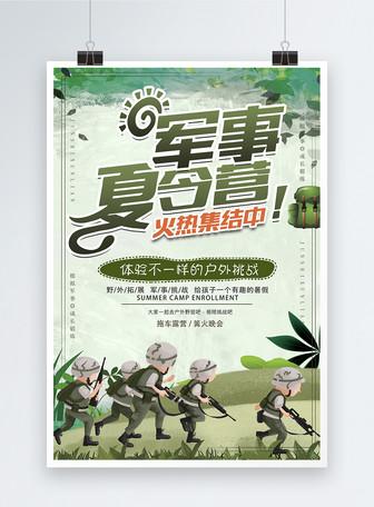 军事训练营插画海报设计