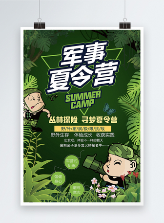 军事夏令营海报设计