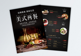 美式餐厅宣传单图片