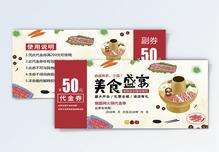 火锅餐饮优惠券图片
