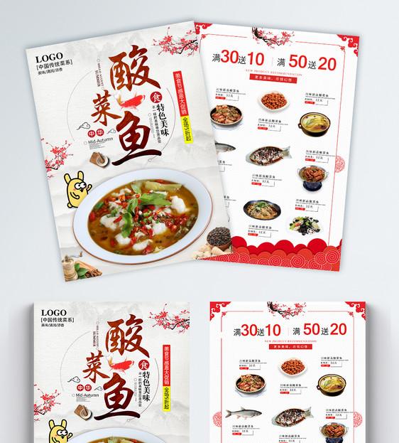 酸菜鱼宣传单图片