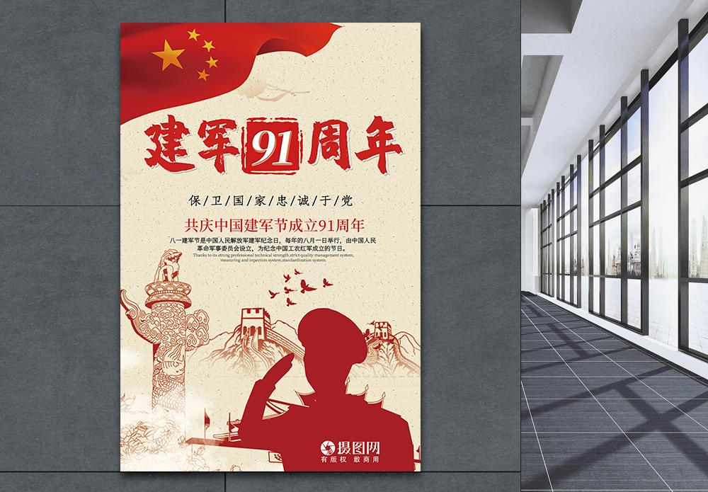 建军91周年海报图片