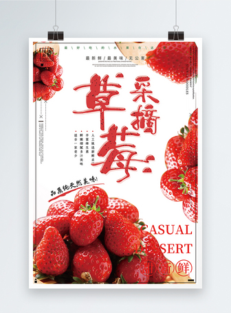 新鲜草莓水果海报