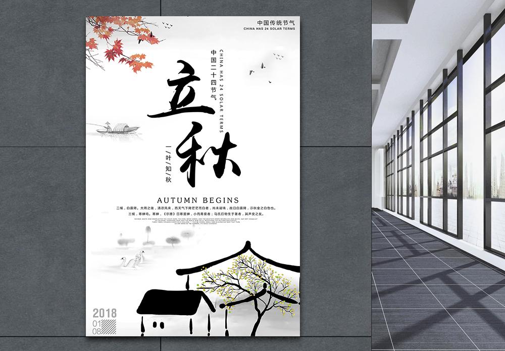 中国风立秋24节气海报图片