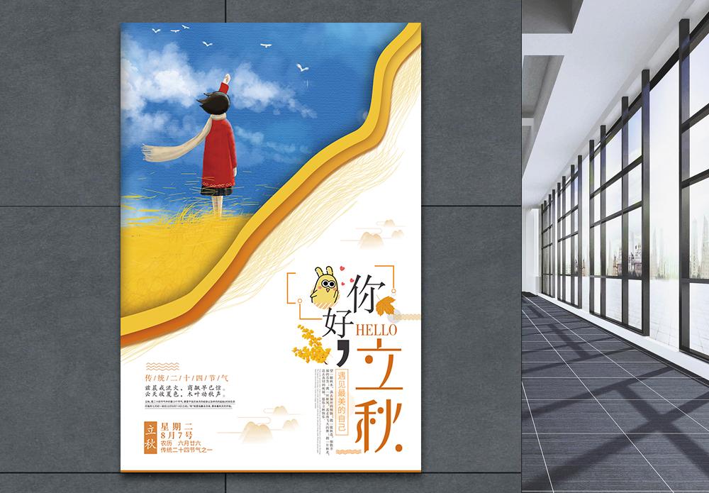 立秋传统24节气海报图片