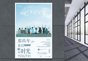 青春宣传海报图片