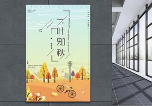 一叶知秋海报设计图片