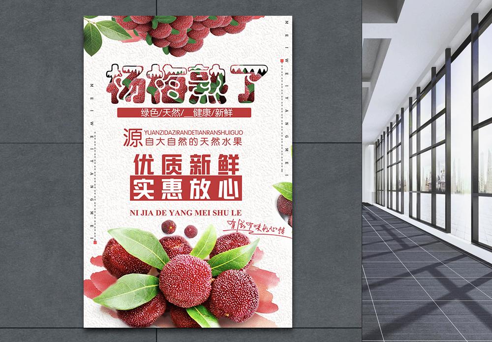 水果杨梅海报设计图片
