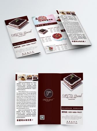 蛋糕店宣传三折页