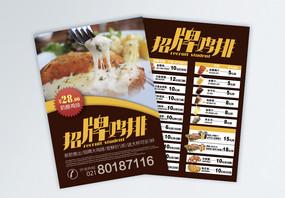 鸡排店宣传单图片