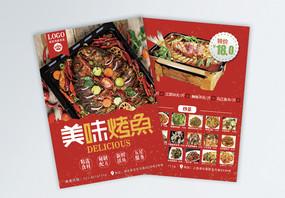 美味烤鱼店宣传单图片