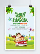 暑期狂欢季海报图片