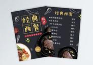 经典西餐美食宣传单图片