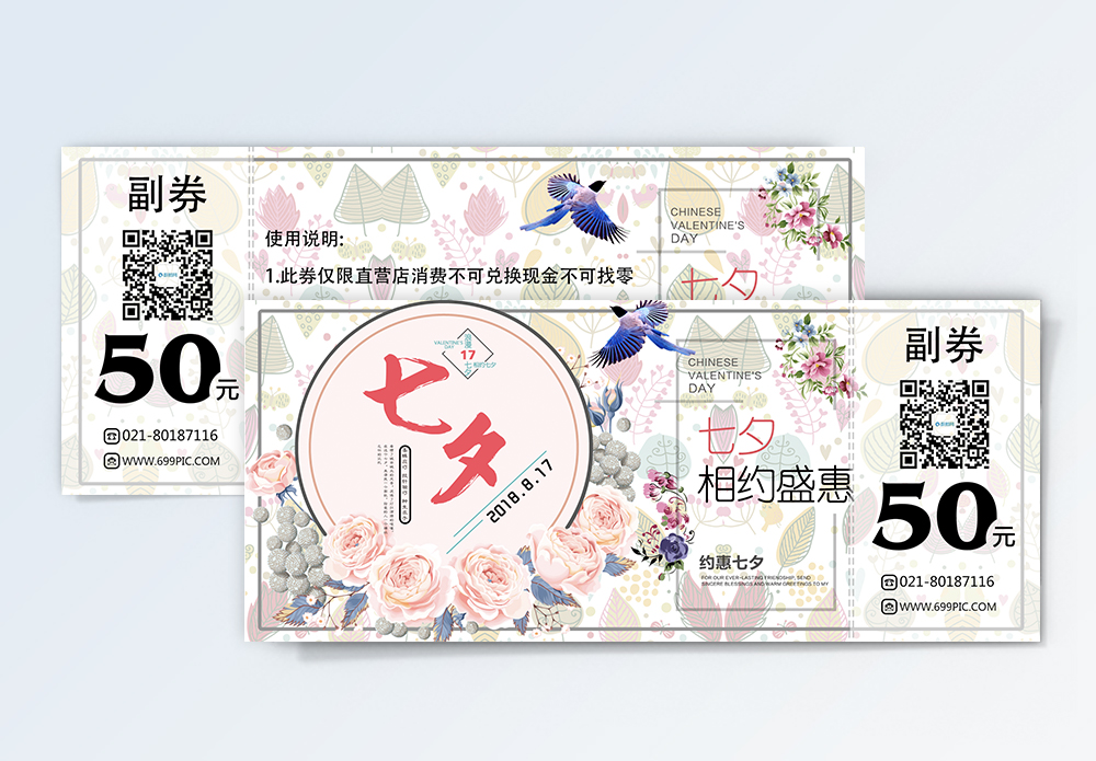 七夕盛会促销优惠券图片