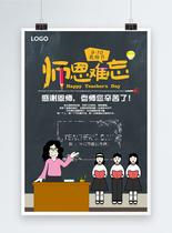 卡通风感恩教师节海报图片