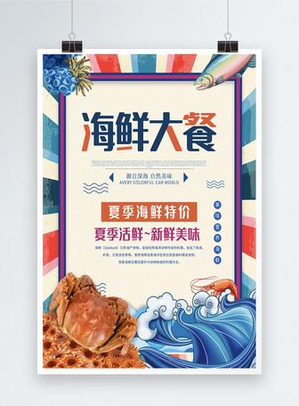 海鲜大餐美食宣传单