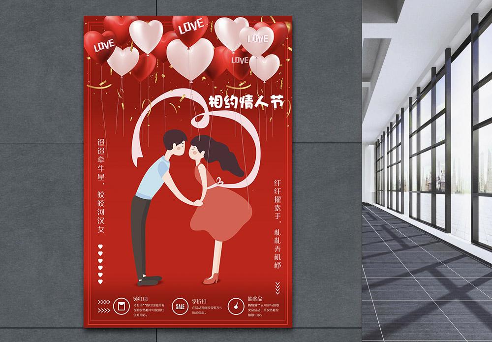 七夕约会海报设计图片
