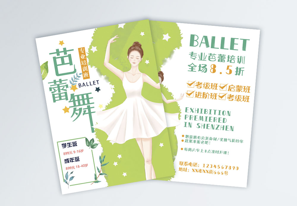 芭蕾舞培训宣传单图片