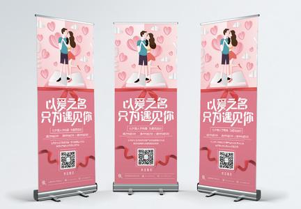 粉色七夕情人节促销展架图片