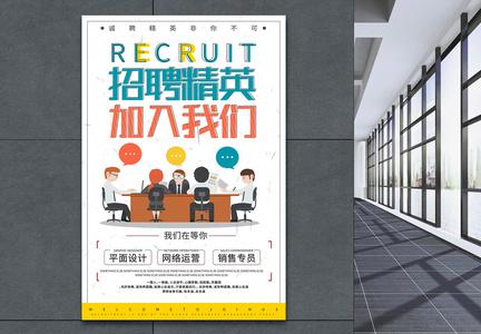 卡通招聘精英加入我们招聘宣传海报图片