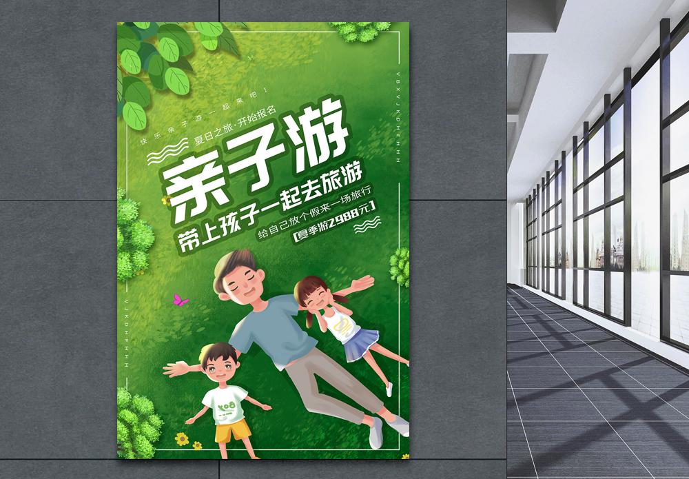 卡通亲子游旅游宣传海报图片