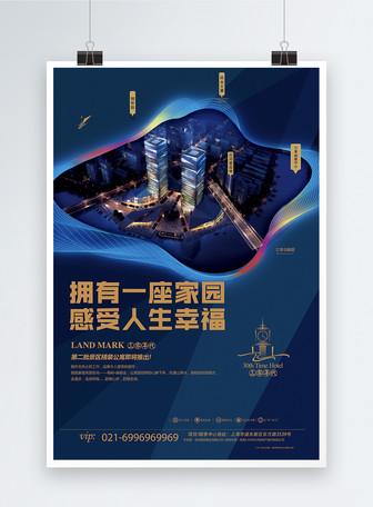 精装公寓房地产海报