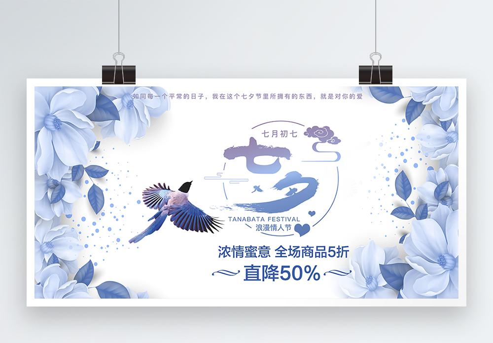 七夕情人节清新促销展板图片