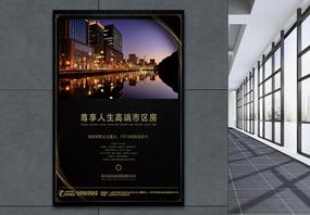 高端市区房售楼海报图片