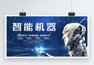 智能机器科技展板图片